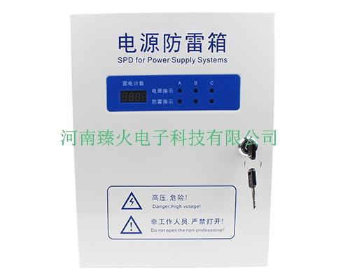 三相电源防雷箱